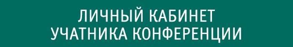 /away.php?to=http%3A%2F%2Fpirogovka-reg.rsmu.ru%2Fuser