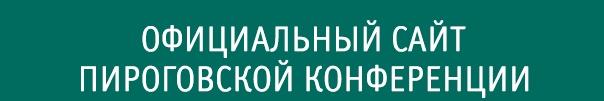 /away.php?to=http%3A%2F%2Fpirogovka.rsmu.ru%2F