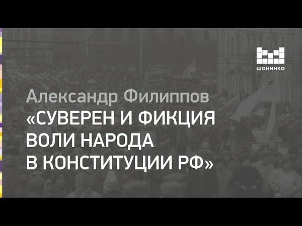 Александр Филиппов. «Суверен и фикция воли народа в Конституции РФ»