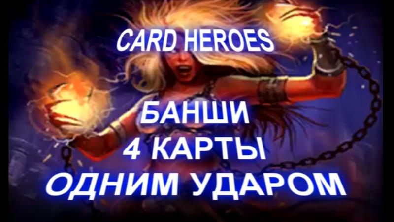 Card Heroes - (Сюжетные миссии) Банши 4 карты одним ударом
