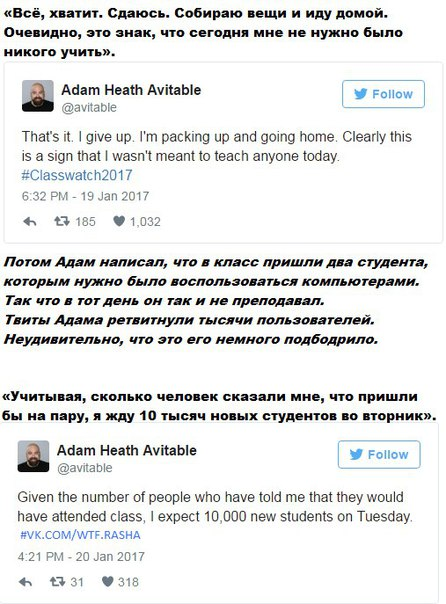 Что случается, если на пару к преподавателю не приходит ни один студент А вот что: Пользователь твиттера Адам Хит Эвитабл — преподаватель. А ещё он — комик и просто интересный человек. Недавно к