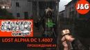 Stalker Lost Alpha DC 14007 прохождение 9 Кореша в Темной долине