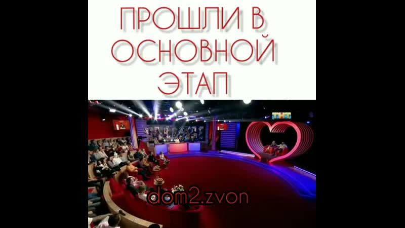 Юля и Моня Ефременковы успешно прошли первый этап Свадьбы на миллион. Рады за ребят?