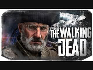 TheBrainDit ЗОМБИ ПРОТИВ ЛЮДЕЙ ● OVERKILLs The Walking Dead