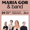Концерт Maria Gor&band