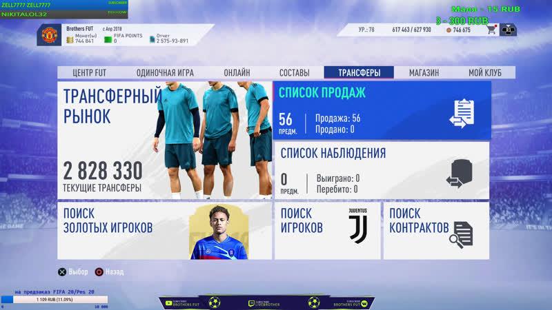 КАТАЕМ ДРАФТ ОТКРЫВАЕМ ПАКИ ТОТСЫ FIFA 19 Команда Ultimate PS4