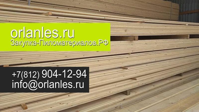 Закупка пиломатериалов в РФ