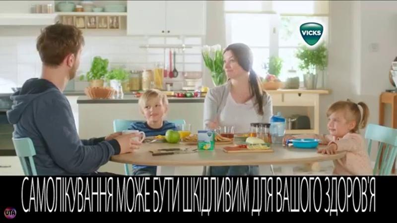 Украинская реклама Викс Актив, мужчины как дети