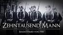 ✠ Zehntausend Mann • Soldatenlied von 1900 [ Liedtext] ✠
