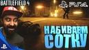 BATTLEFIELD 4 PS4 НАБИВАЕМ СОТКУ
