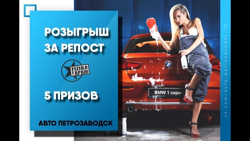Авто Петрозаводск розыгрыш