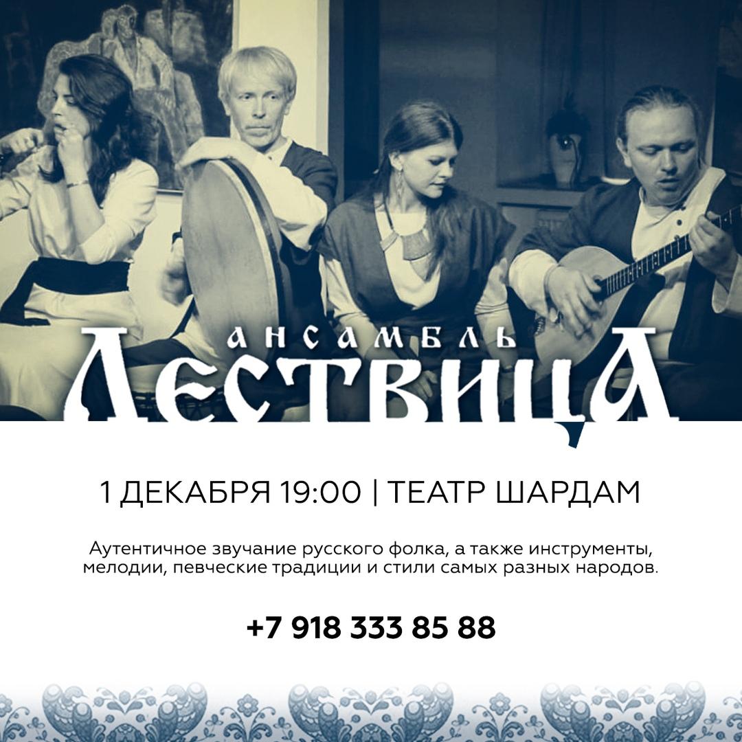 Афиша Краснодар Лествица Концерт / 1 дек 19:00 / Театр Шардам