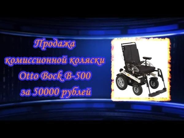 Продажа комиссионной коляски Otto Bock B 500 за 50000 ₽