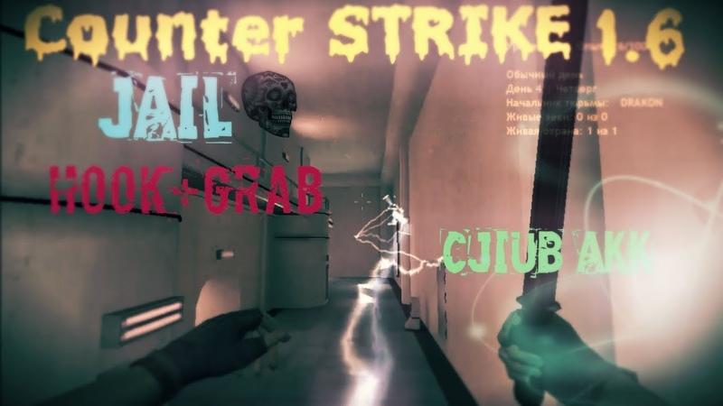 Counter Strike 1 6 JAIL сервер ВИП АДМИН БОСС СЛИВ АКК