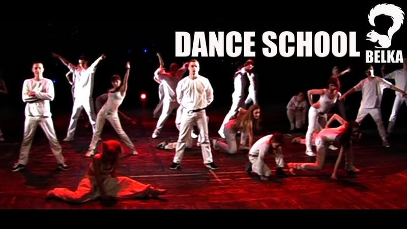 Школа современного танца Белка - Белый БИТ (Отчётный концерт 2012)