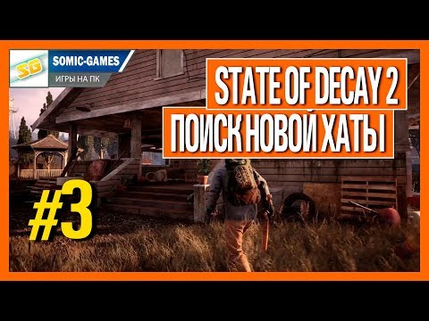 State of Decay 2 прохождение ▶️ Поиск новой хаты