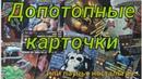 ДРЕВНИЕ КАРТОЧКИ Человек паук и другие Марвеловцы What is it