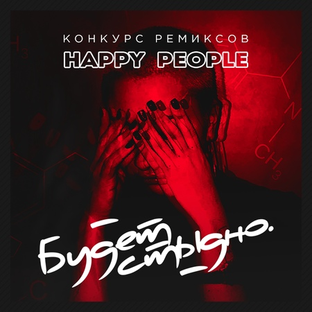Happy People - Будет стыдно