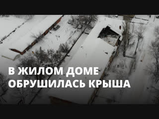 Обрушение крыши. В поселке Расково разваливаются жилые дома
