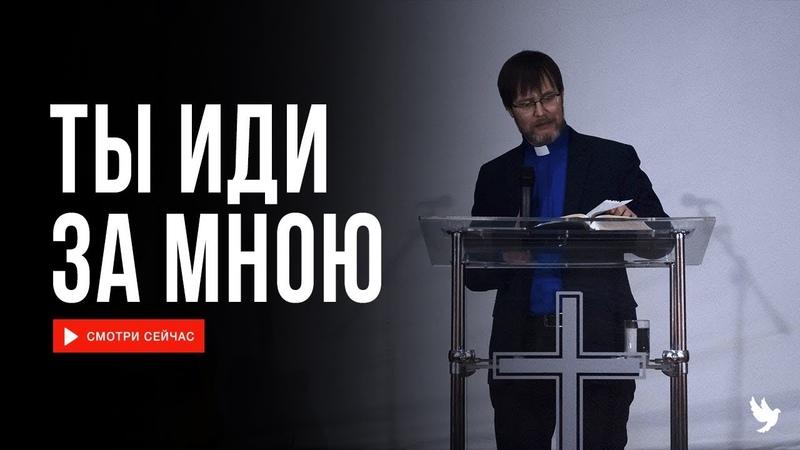 Виталий Хайдуков Ты иди за Мною