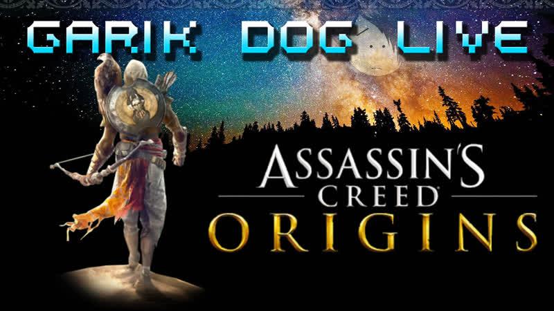 Египетская сила Истоков / Assassin's Creed Origins