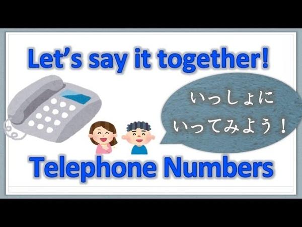 電話番号の歌【Japanese Tel. Number's Song】♫ ☎