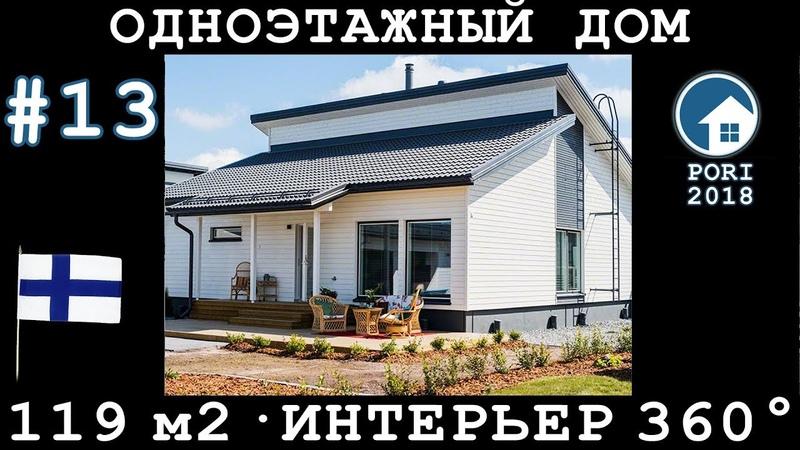 Финский одноэтажный дом 119 м2 Villa Karhu скандинавский дом №19 на Asuntomessut 2018 13