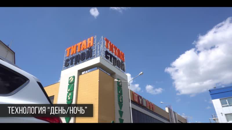Объемные световые буквы для компании Титан Строй с эффектом день ночь