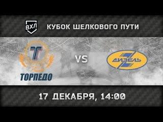 Торпедо (Усть-Каменогорск) - Дизель (Пенза)