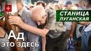 НА ГРАНИ. КПВВ Станица Луганская. Ад — это ЗДЕСЬ.