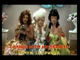 Сердючка Верка - Сестра и принцессы