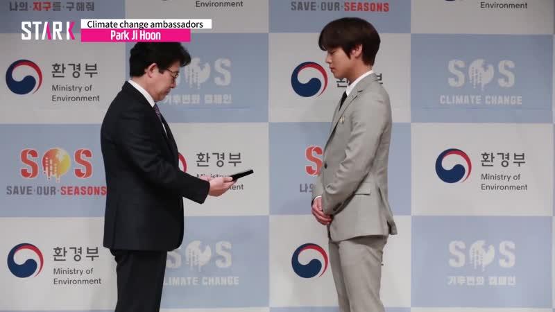 Park Jihoon, Honorary Ambassador Ceremony (박지훈 기후변화 홍보대사 임명, 지구를 함께 지켜요 )