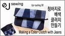 Up cycling 30/upcycle/조각 배색 클러치 만들기/Making clutches with jeans/