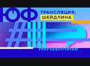 Стрим со съемок нового ролика Елены Шейдлиной