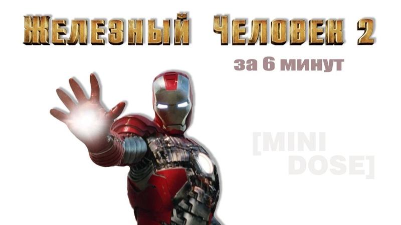 [MINI DOSE] Железный человек 2 (за 6 минут)