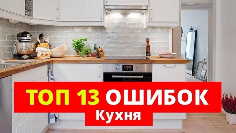 Кухня 13 ошибок КОТОРЫЕ НЕЛЬЗЯ ДОПУСКАТЬ
