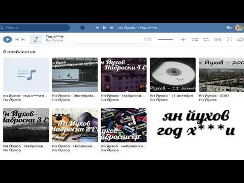 ян йухов - год х***и ep (2019)