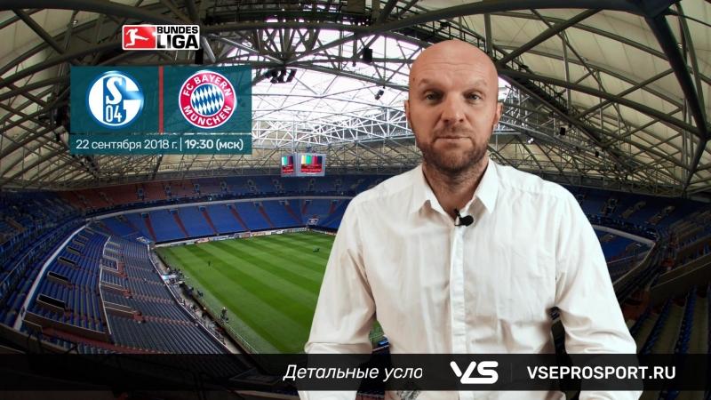 Шальке - Бавария. Прогноз на матч Бундеслиги (22 сентября 2018 года)