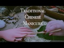 *ASMR* Ancient Chinese Manicure Role Play Organic Nail Art Soft Spoken