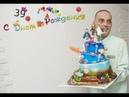 Гуфа поздравляют с днем рождения
