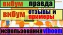 вибум правда viboom сервис вибум посев видео ютуб вибум отзывы viboom ru сервис раскрутки видео