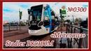 Поездка на Трамвае: Stadler B85300М «Метелица», М-100: Ст.м. Проспект Просвещения - Улица Руставели.