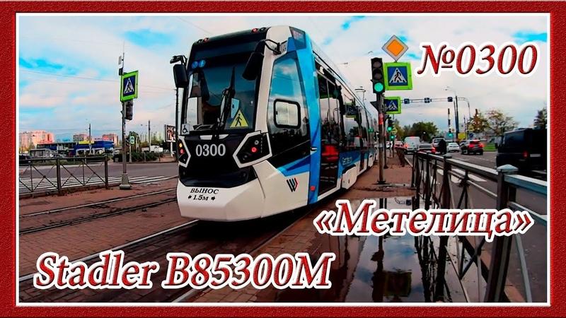 Поездка на Трамвае Stadler B85300М Метелица М 100 Ст м Проспект Просвещения Улица Руставели