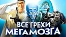 Все грехи и ляпы мультфильма Мегамозг