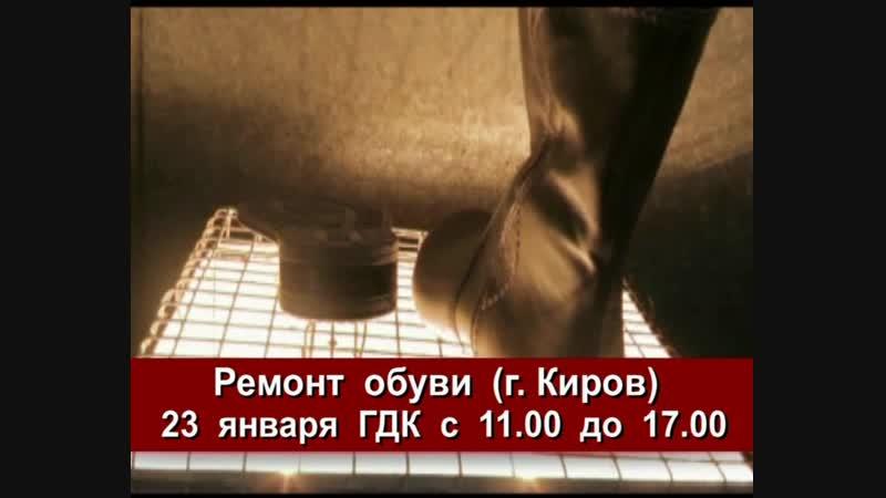 23 января с 11 00 до 17 00 в ГДК ремонт обуви Кировская обувная фабрика