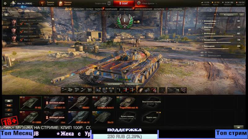 Wot /World of Tanks - Линия Фронта