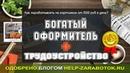 Курс Богатый оформитель за 7 дней Ольга Аринина отзывы