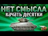 Amway921WOT НЕТ СМЫСЛА качать десятки - В World of Tanks полно других клёвых танков