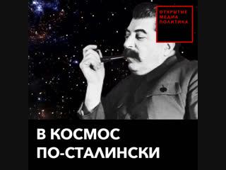 В космос по-сталински