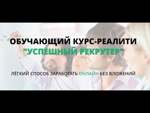 Урок 4 Успешный рекрутер Как обрабатывать входящие заявки по поиску работы